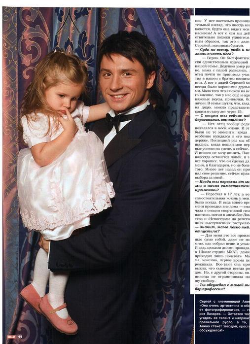 Дети и жена сергея лазарева фото